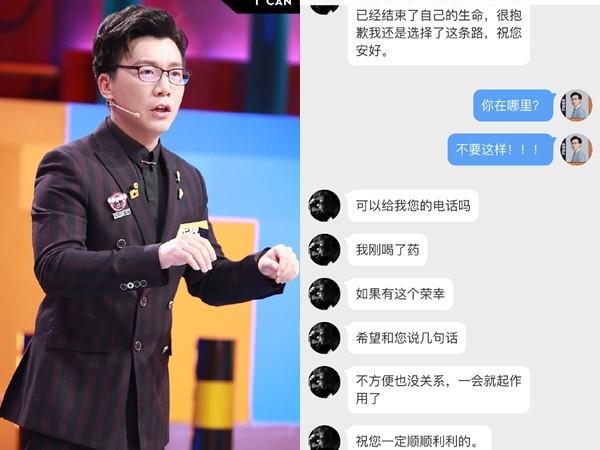 陈铭分享私信截图追求疑自裁粉丝