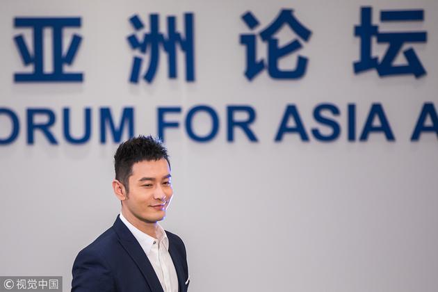 黄晓明出席博鳌亚洲论坛 自...