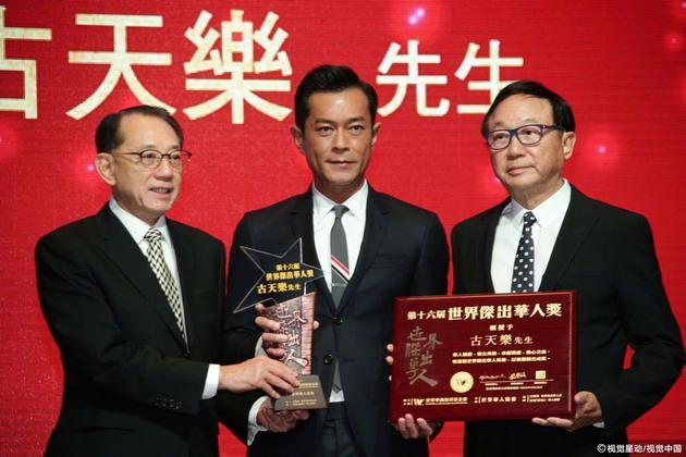 古天乐从杨受成博士及许冠文手上取得奖项
