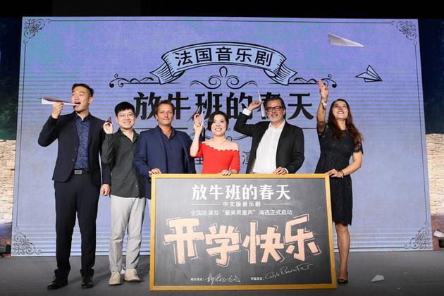 《放牛班的春天》中文版在北京举办发布会