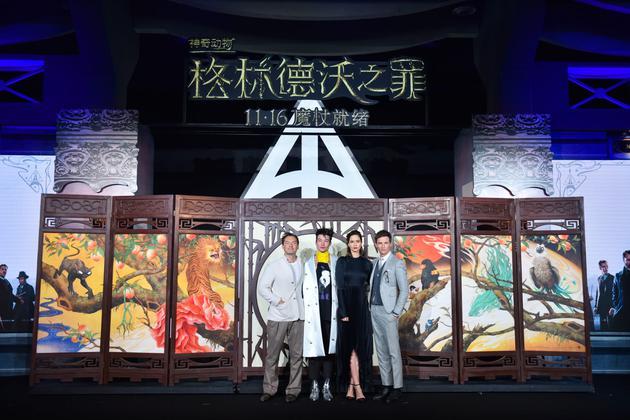 《神奇动物2》四位主演出席中国首映