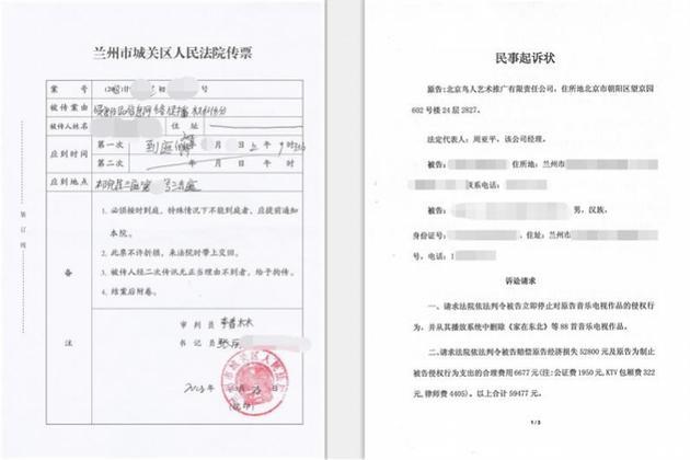 音集协代理总做事周亚平控股鸟人公司在兰州向KTV发首的侵权诉讼