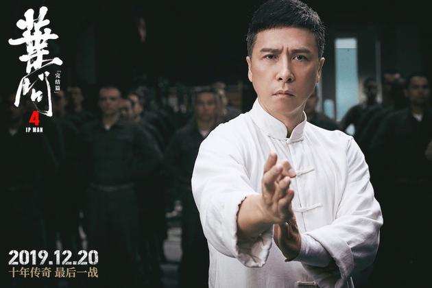《葉問4》甄子丹劇照