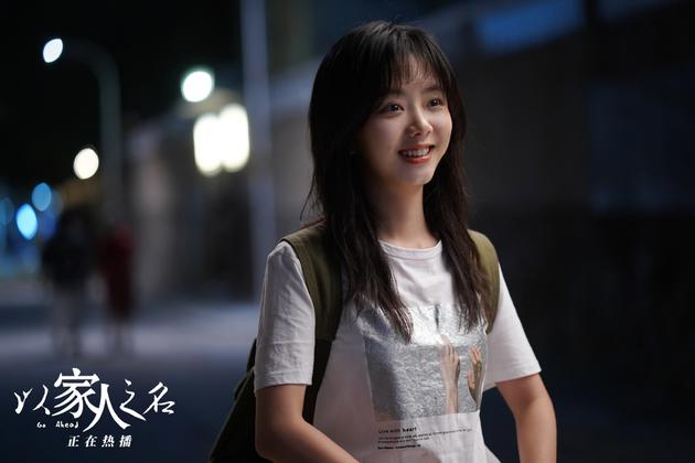 30岁演《以家人之名》高中生 谭松韵回应少女感
