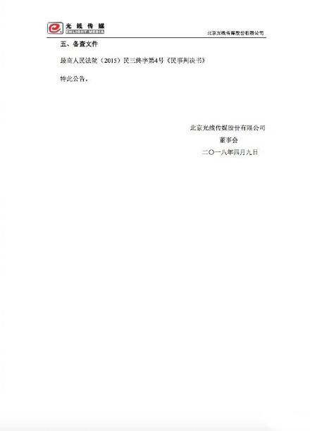 公告第三页