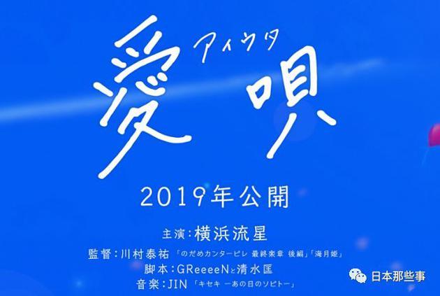 公映由参演过《将于》的横滨奇迹主演,电影流星2019年日本担当.手机电视剧怎样转码图片
