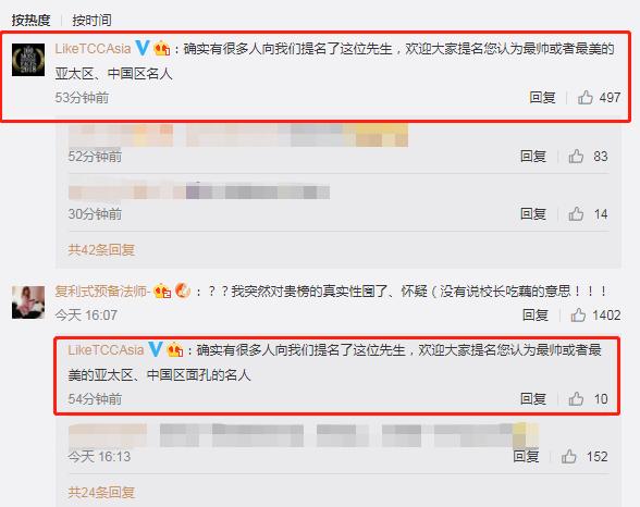 官方回复网友质疑