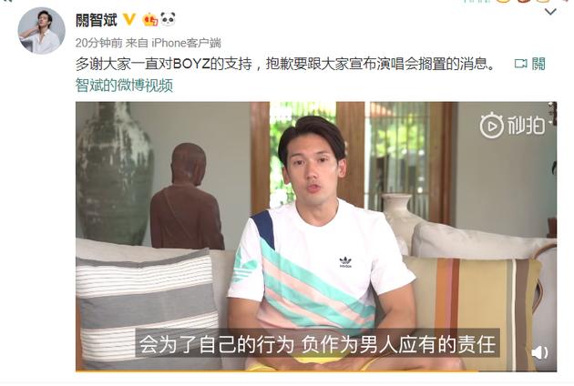 关智斌哽咽宣布BOYZ演唱会取消 相信张致恒会负责