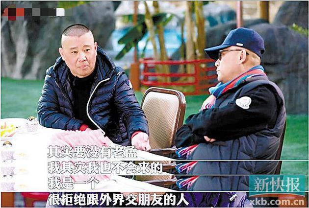 郭德纲:我是很拒绝和外界交朋友的人