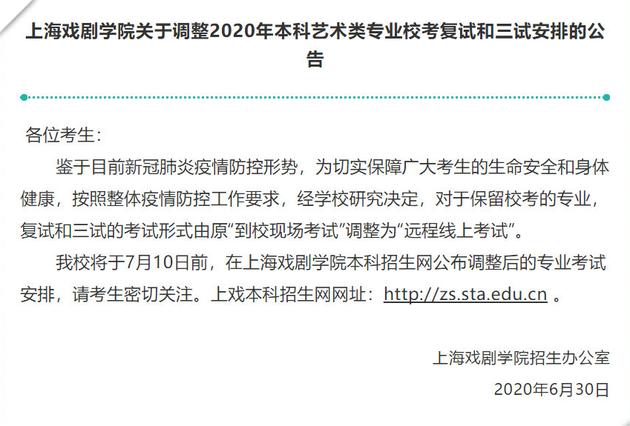 """上海戲劇學院藝考調整爲""""遠程線上考試"""""""