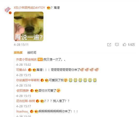 孙燕姿微博回关肖战 网友:恭喜帅哥追星成功