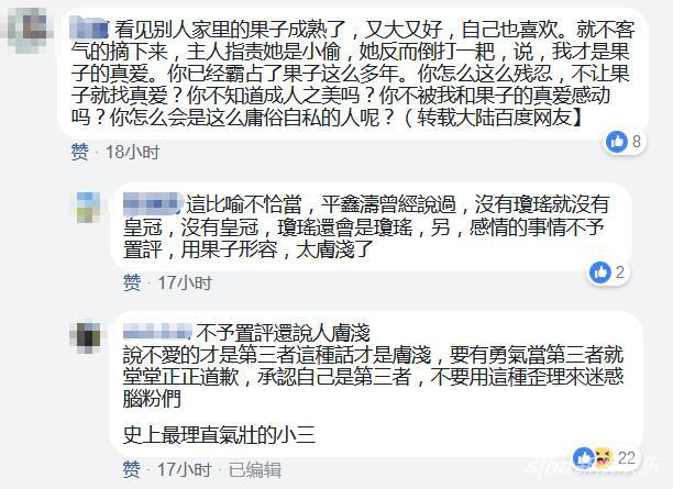 """有网友留言以霸占果子形容琼瑶,称其是""""史上最理直气壮的小三"""""""
