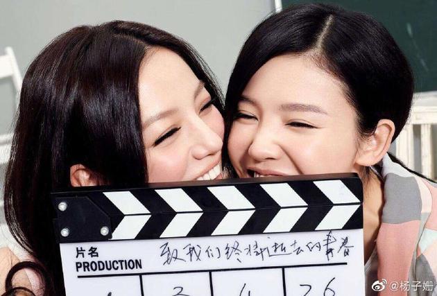 杨子姗与赵薇