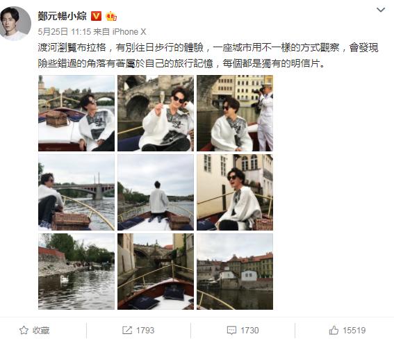 郑元畅上半年大放长假周游世界