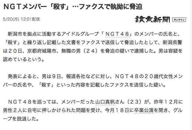 日媒報道截圖