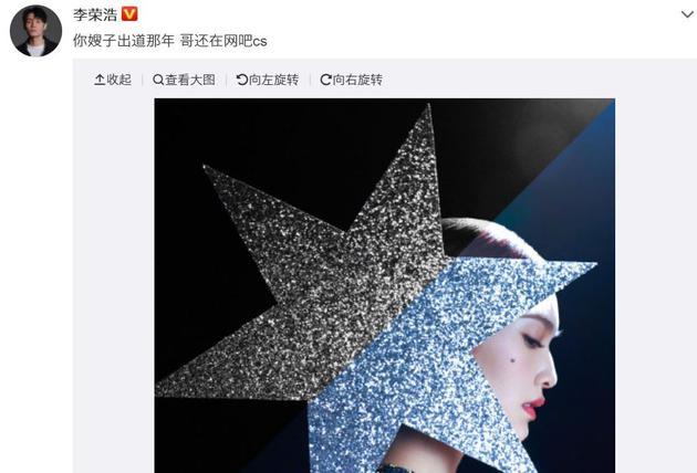 李荣浩为杨丞琳新歌打call:她出道时我还在打游戏