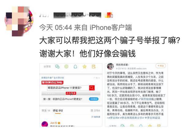 周扬青小号请网友帮忙举报骗子微博