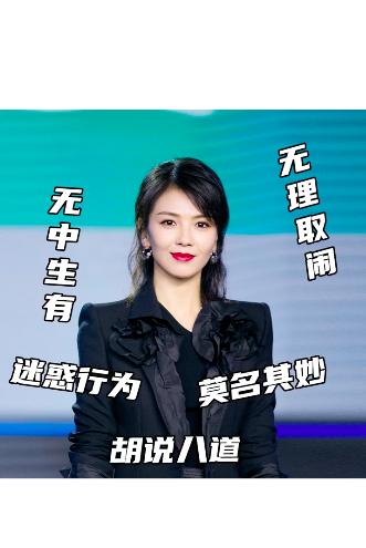 刘涛回应拍戏时念数字:台词就是数字 有被冒犯到