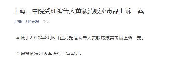 上海二中法院受理被告人黄毅清贩卖毒品上诉一案
