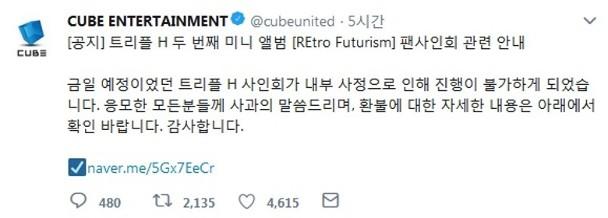 Cube事务所宣布取消原定今日举行的签名会。