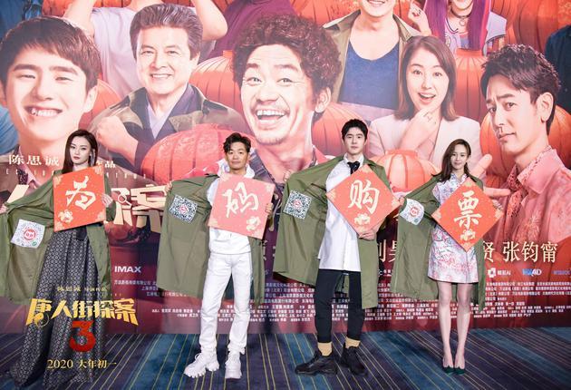 電影《唐人街探案3》路演上海站