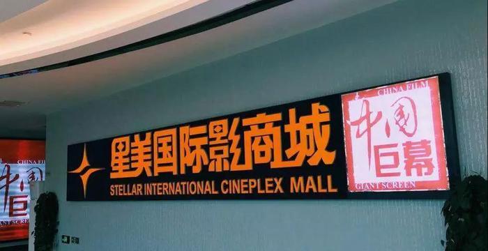 """星美国际影城""""中国巨幕"""""""
