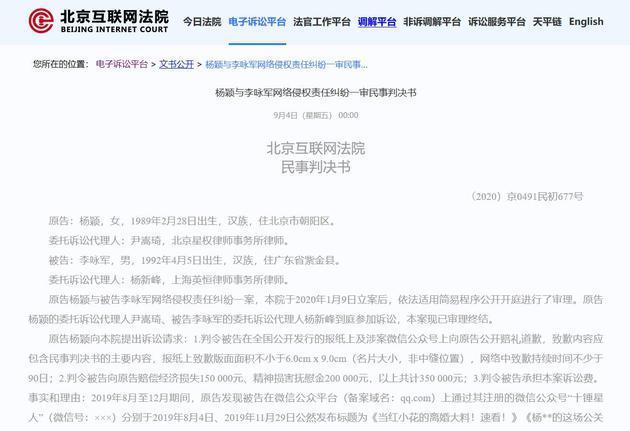 Angelababy杨颖名誉权案的民事判决书
