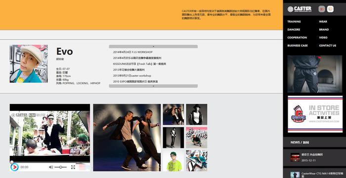 CASTER官网上的胡宏俊资料页截图