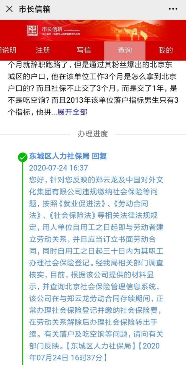 东城区人力社保局的回复截图