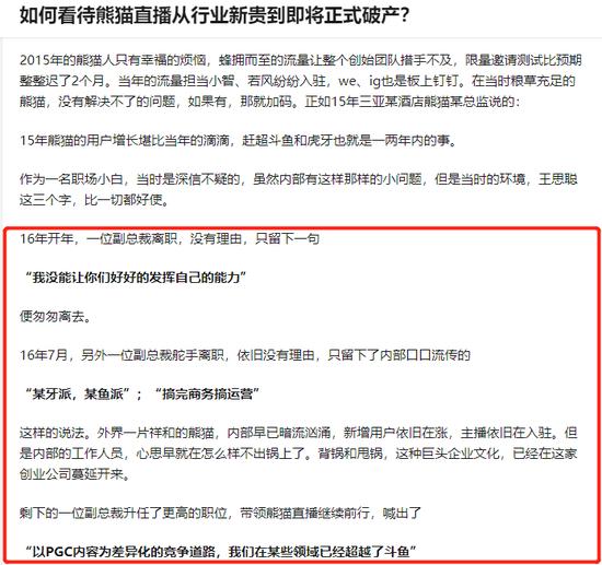 """知乎上,一位名为""""想飞的蜗牛""""的用户疑似熊猫内部员工,默默发了一篇长贴。"""