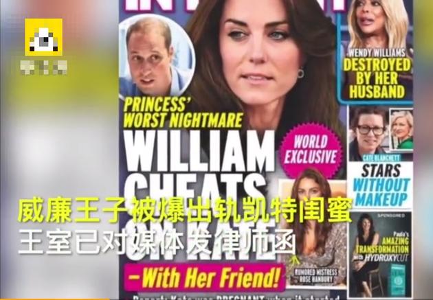 威廉王子的律師已向刊發過此條消息的英國雜誌發函。