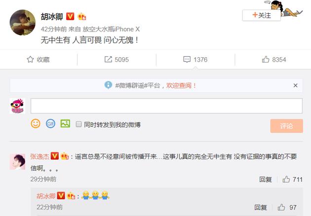 胡冰卿发微博否认diss某高校为三流高校并结构弟子向张逸杰索要签名的传闻,张逸杰也留言辟谣。