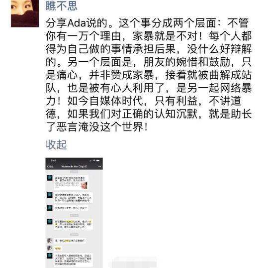 蔡艺侬良朋圈发文