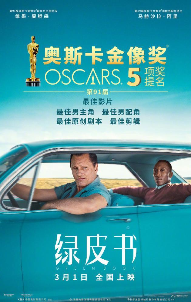 《绿皮书》获奥斯卡五项提名 3月1日全国上映