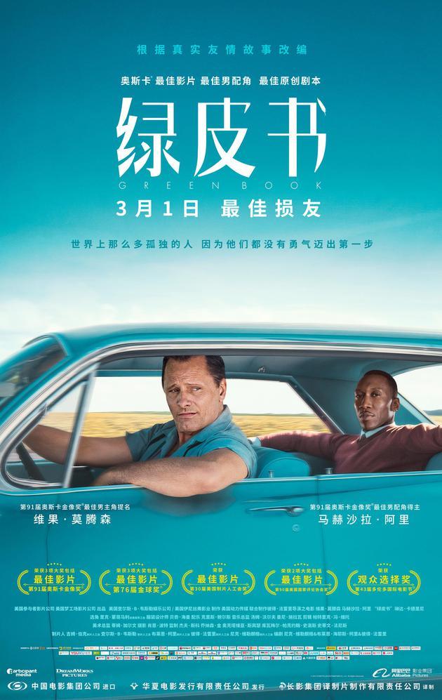 第91届奥斯卡颁奖典礼落幕4天之后,《绿皮书》在国内上映,成为内地引进速度最快的奥斯卡最佳影片