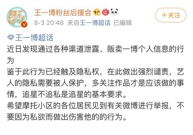 王一博粉丝后援会微博