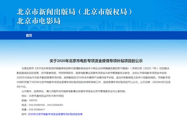 北京发2000万元疫情专项补贴 232家影院将获资助