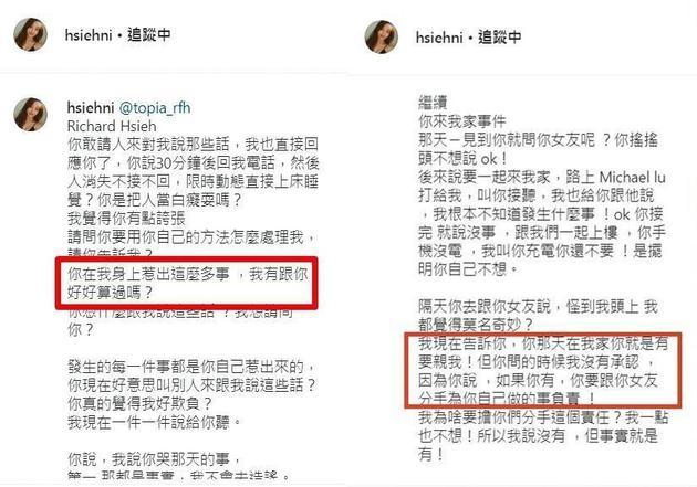 王大陆女友Ivy在个人社交平台发文