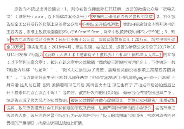 被造谣隐婚生子 鹿晗名誉权案胜诉获赔8万