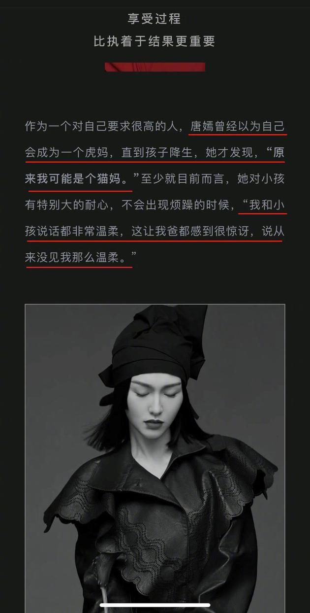 """唐嫣称本人是温顺的""""猫妈"""" 对女儿措辞超有耐烦"""