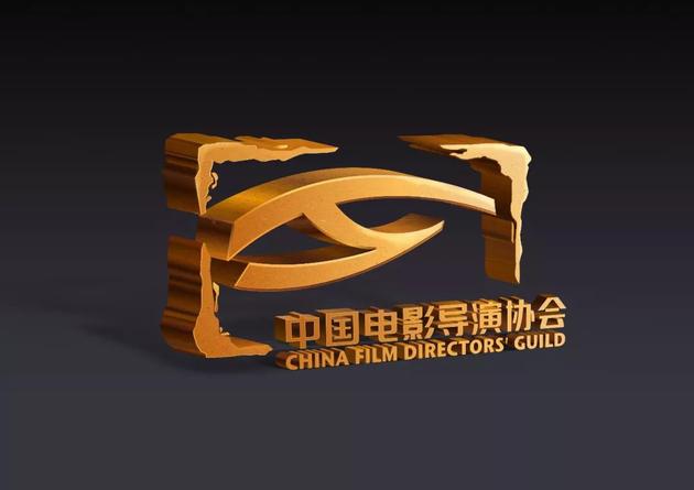 中国电影导演协会发表行业看法