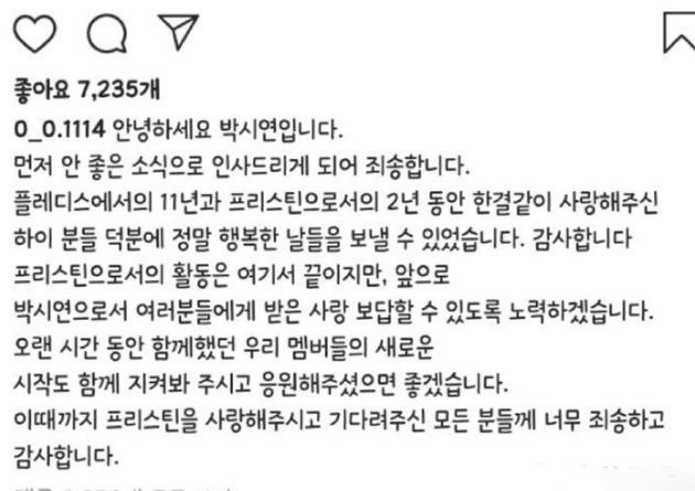 樸施妍迴應Pristin宣佈解散