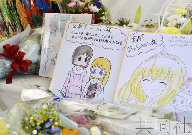 京都动画献花台设置最后一天 仍有众多粉丝造访