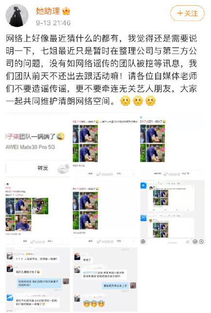 李子柒助理否认网络谣传