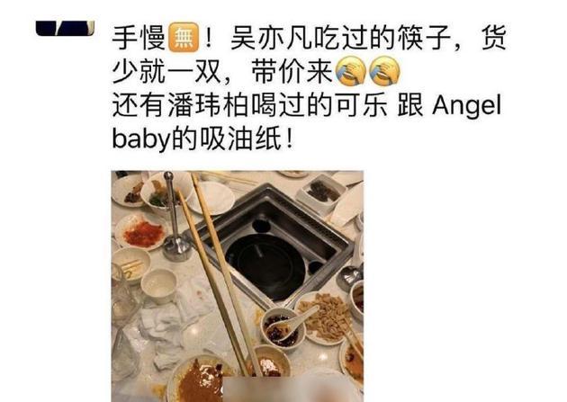 吳亦凡用過的筷子等被網上售賣