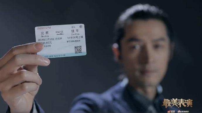 胡歌2019最美表演預告曝光 神秘的持槍男子將上線