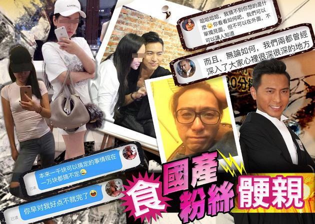 TVB艺人黄子恒被曝偷吃要地本地女粉丝