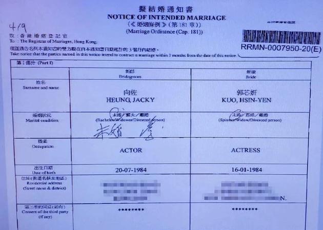 向佐二度在港申请注册结婚 郭碧婷签字日期仍未定