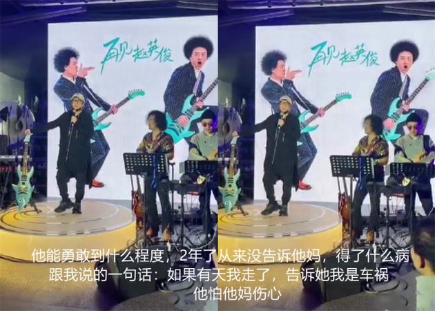 薛之谦曾建议赵英俊留个孩子 患病两年未告诉赵妈