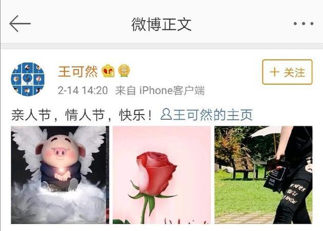 王可然微博发文